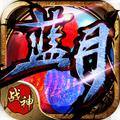 蓝月战神版本1.0.5