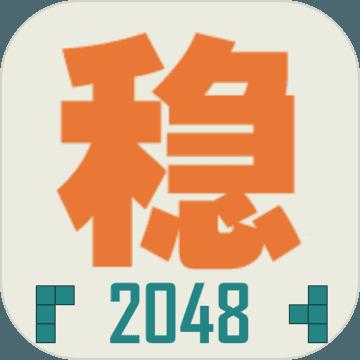 不稳定的2048