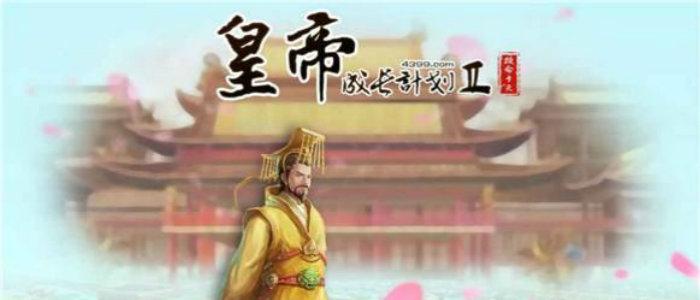 皇帝成长计划2版本