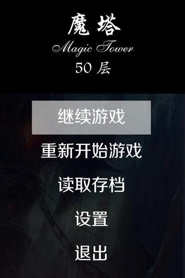 经典魔塔50层汉化版