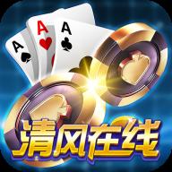 清风在线棋牌最新版