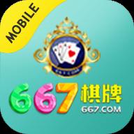 667棋牌app