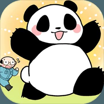 熊猫永不为奴再见饲养员官方版