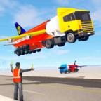 飞行油罐卡车模拟