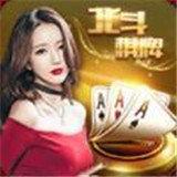 北斗棋牌娱乐app