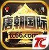 唐朝国际棋牌官方版