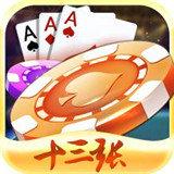 天道十三张大厅app