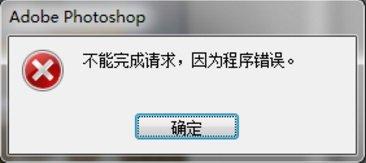 ps出现无法完成请求因为程序错误怎么办