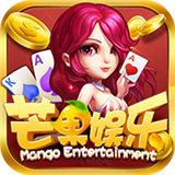 芒果娱乐棋牌app