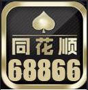 68866同花顺棋牌