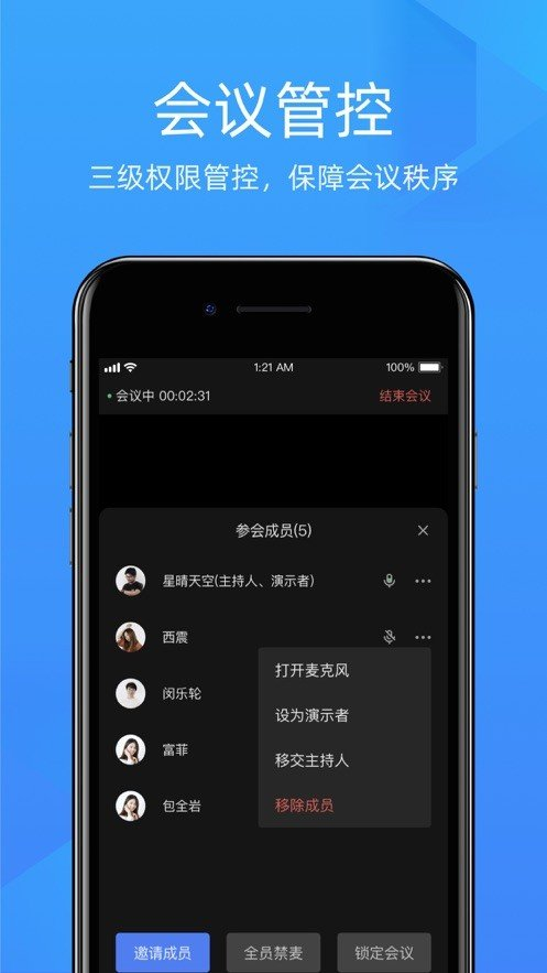 金山会议app下载-金山会议安卓版下载