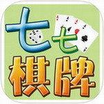 七七棋牌苹果版