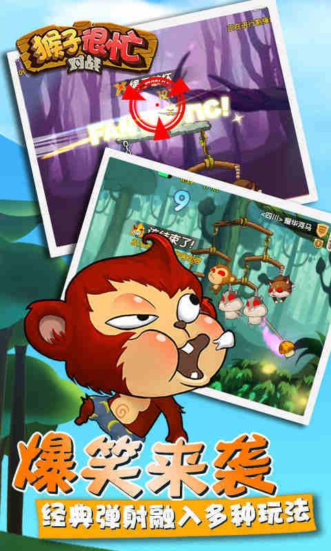 猴子很忙截图