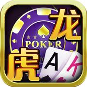 龙虎棋牌app