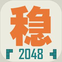 不稳定的2048破解版