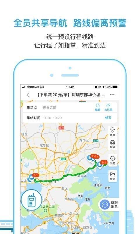 小马在途APP下载-小马在途智能导航安卓版下载