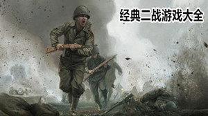 经典二战游戏推荐
