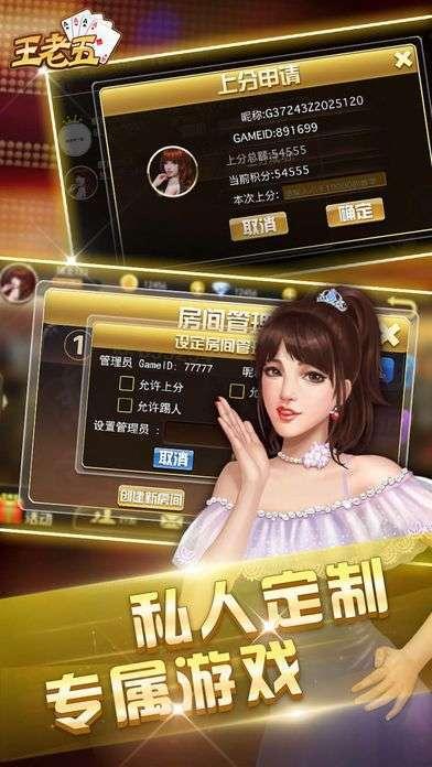 王老五棋牌官方版