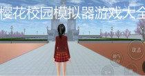 櫻花校園模擬器游戲大全