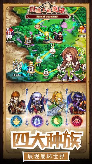 英雄棋士团无限金币版截图
