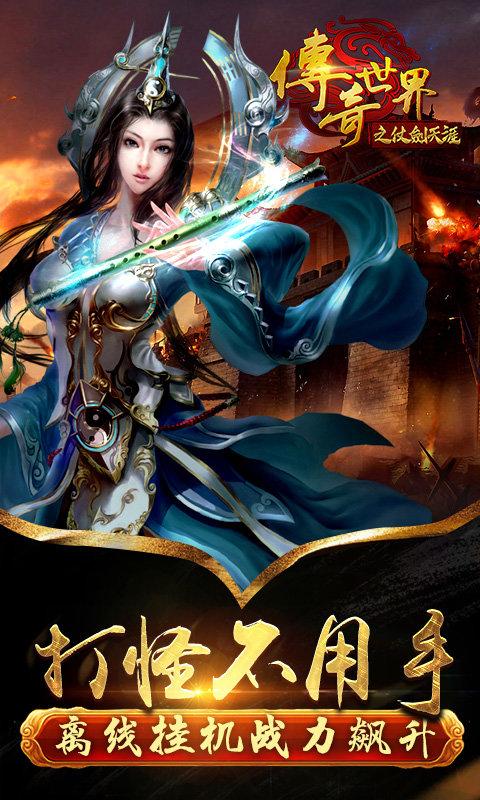 传奇世界之仗剑天涯GM版