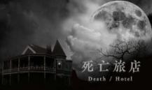 死亡旅店完结版