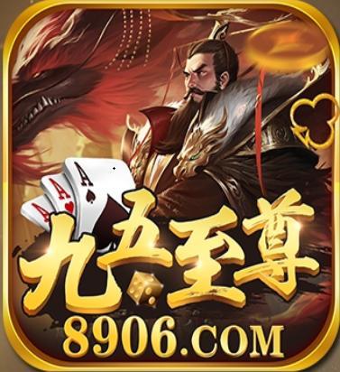 8906棋牌