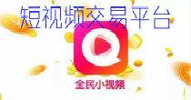 短视频交易平台