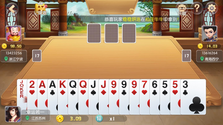 來一把棋牌app