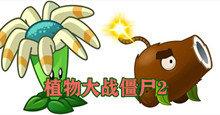 植物大战僵尸2全版本