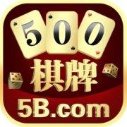 500棋牌游戏app
