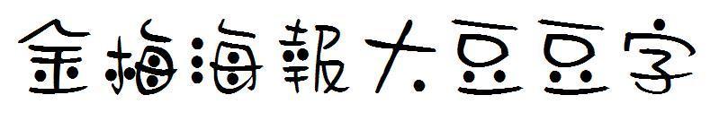 金梅海報大豆豆字體