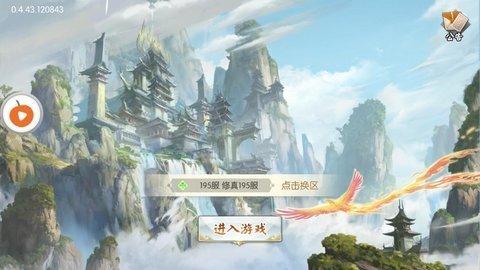 仙堕凡尘为玩家们展示了一个十分魔幻的仙侠世界