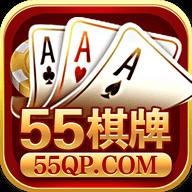 55棋牌游戏