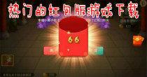 热门的红包版游戏下载