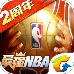 最强NBA免费刷球星版