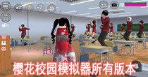 樱花校园模拟器所有版本