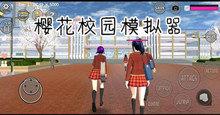 樱花校园模拟器游戏合集