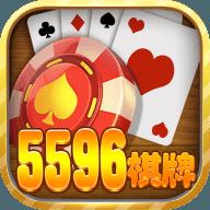 5596棋牌娛樂