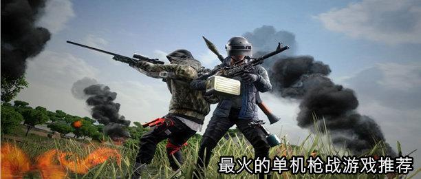 最火的单机枪战游戏推荐