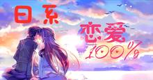 日系戀愛游戲合集