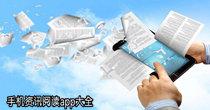手机资讯阅读app大全