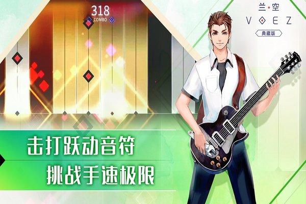 兰空VOEZ九游版游戏截图