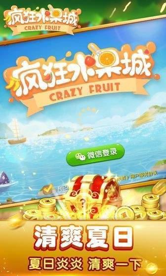 疯狂水果城红包版