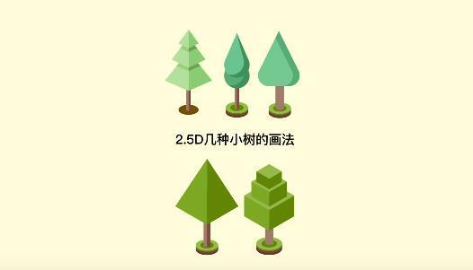 AI绘制插画小树
