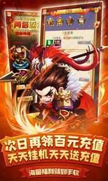 仙灵三国(送198充值)