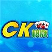 ck棋牌游戏