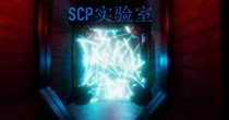 SCP系列游戏推荐