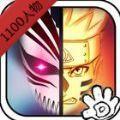 死神vs火影1100最新全人物版