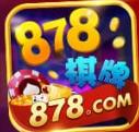 878棋牌手机版